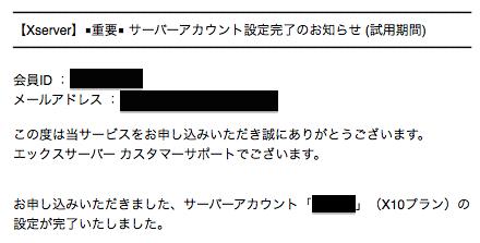 Xserver 設定完了メール
