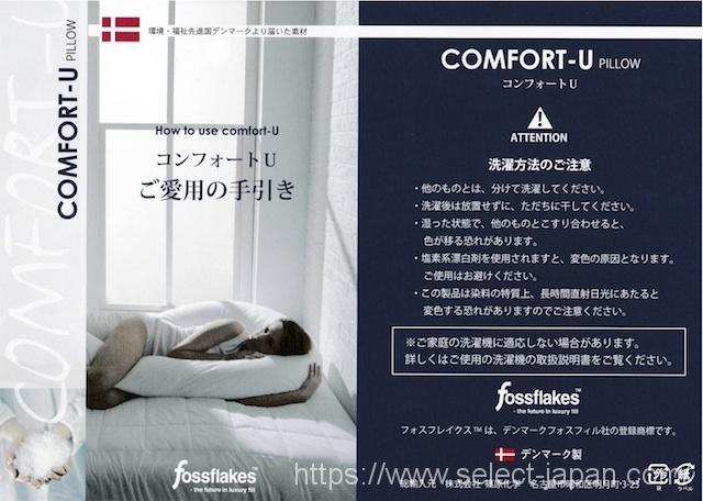 fossflakes フォスフレイクス コンフォートユー コンフォートU デンマーク製 ボディピロー 抱き枕 全身枕 ご利用の手引き