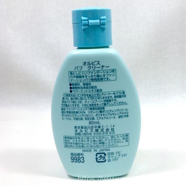 オルビス ORBIS パフクリーナー 日本製 made in japan