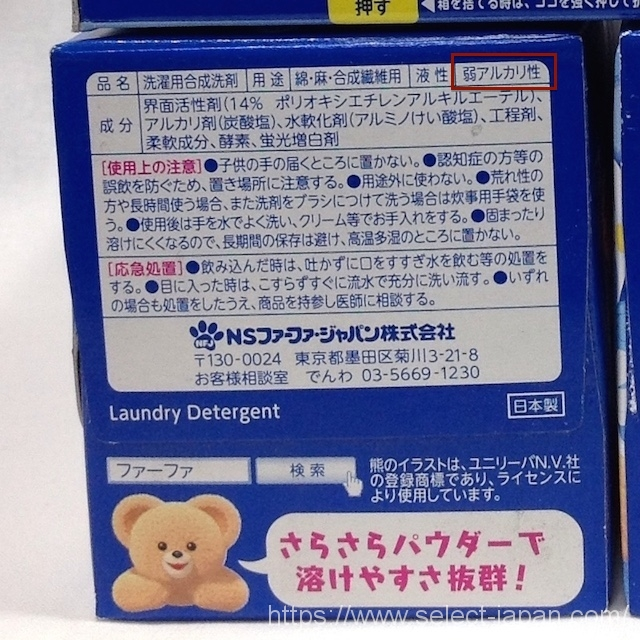 ファーファ 粉末洗剤 ギュッと濃縮超コンパクト粉末洗剤 日本製 made in japan 弱アルカリ性