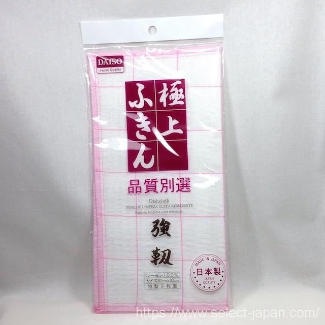 日本製 レーヨン100% ふきん 極上ふきん 強靭