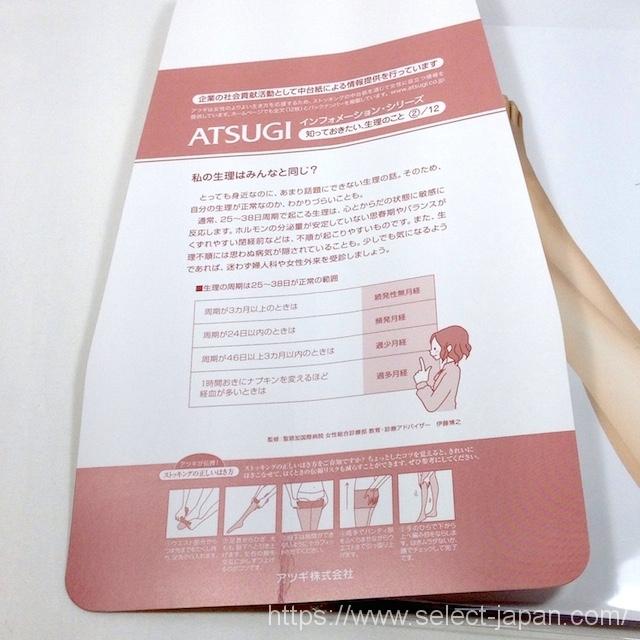 ATSUGI アツギ ASTIGU 指 日本製 made in japan