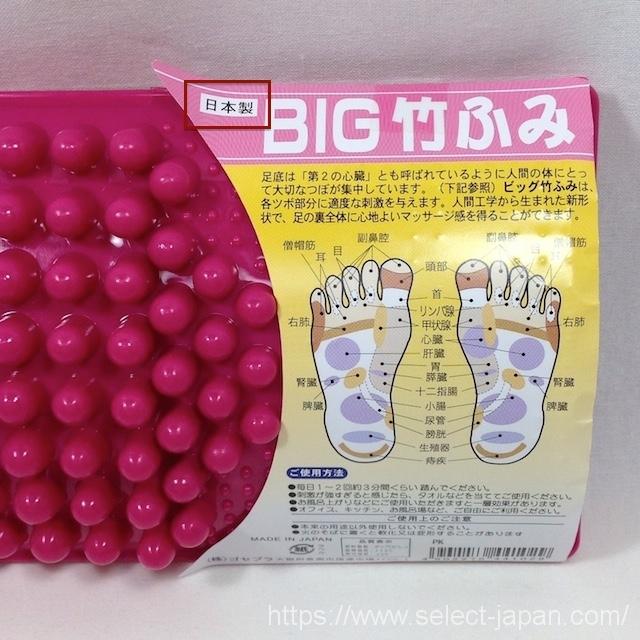 日本製 青竹踏み BIG竹ふみ 100円