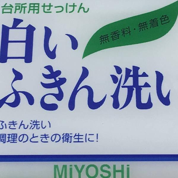 MIYOSHI ミヨシ 白いふきん洗い 日本製 made in japan