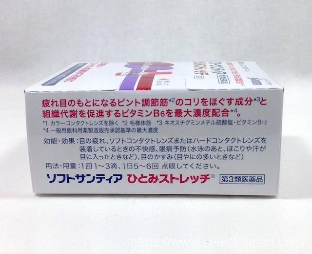 参天製薬 ソフトサンティア ひとみストレッチ 目薬 日本製 コンタクトレンズ ピント調節