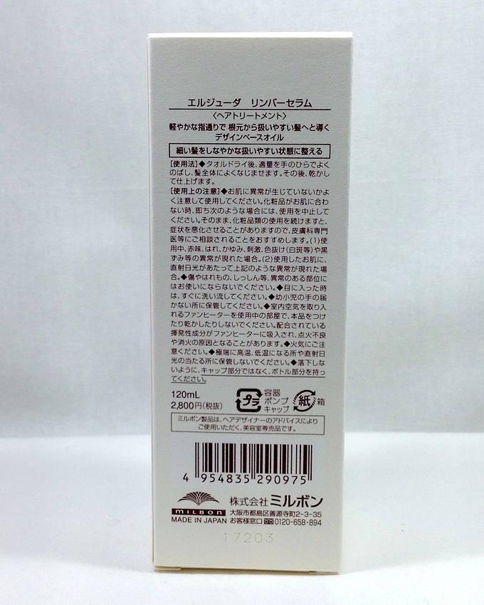 MILBON ミルボン エルジューダ リンバーセラム Elududa limber serum made in japan 日本製 細い髪