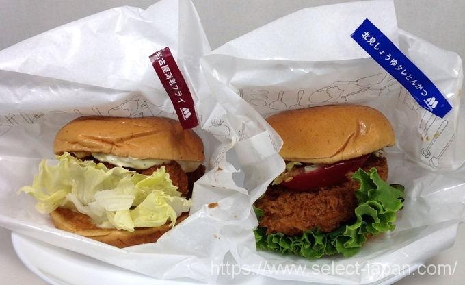 モスバーガー ご当地バーガー対決 2017 揚げ物