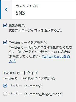 Twitterカード設定 Simplicity