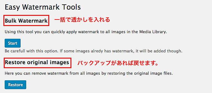 Easy Watermark 設定