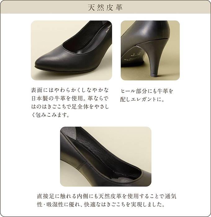fuwaraku premium フワラク プレミア 日本製 靴 パンプス 楽