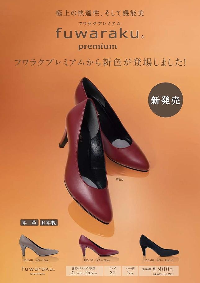 fuwaraku premium フワラクプレミアム 日本製 パンプス 楽