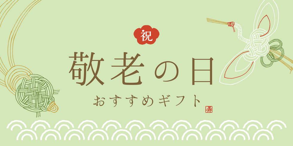 敬老の日 ギフト プレゼント おじいちゃん おばあちゃん 日本製 made in japan