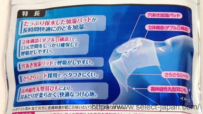 興和 三次元 のどに潤いマスク 日本製 made in japan