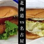 モスバーガー ご当地バーガー対決 北海道 名古屋