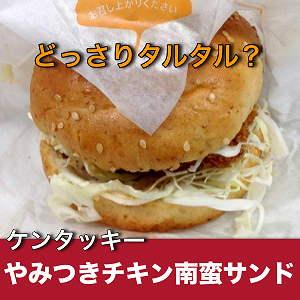 KFC ケンタッキー やみつきチキン南蛮サンド