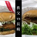 モスバーガー ご当地バーガー対決 第2弾 秩父vs長崎 わらじカツバーガー トルコライス風バーガー