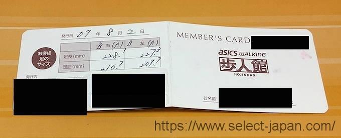 アシックス asics 歩人館 ウォーキングシューズ 足形測定 カルテ カード