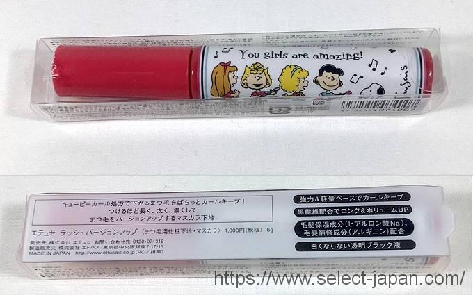 ettusais エテュセ ラッシュバージョンアップ マスカラ 下地 日本製 made in japan
