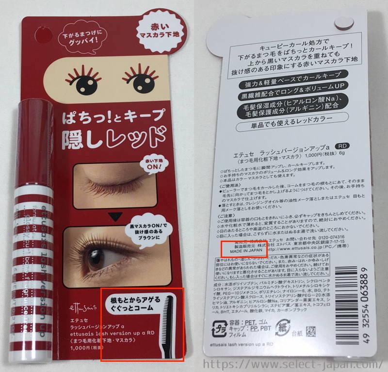 ettusais エテゥセ マスカラ下地 ラッシュ バージョンアップ 日本製 made in japan  レッド