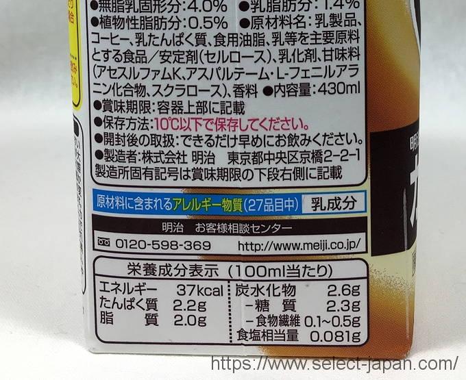 明治 ロカボーノ カフェラテ 低糖質 カロリー