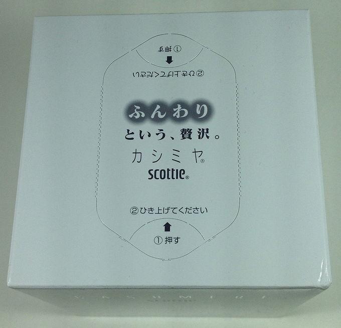 scottie スコッティ 日本製紙 カシミヤ キューブ 日本製 made in japan ティッシュペーパー