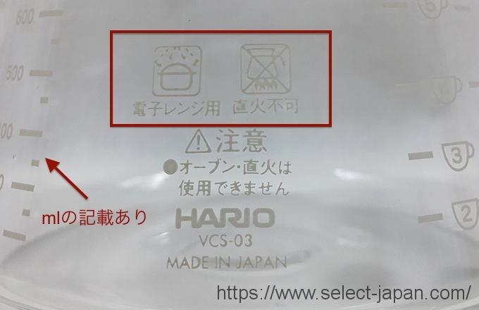 ハリオ HARIO コーヒーサーバー VCS-03 日本製 made in japan