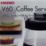 HARIO コーヒーサーバー ハリオ 日本製 made in japan