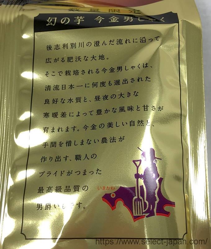コイケヤ プライドポテト  PRIDE POTATO 幻の芋とオホーツクの塩 日本産じゃがいも