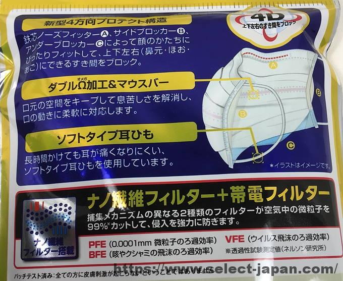 興和 コーワ マスク 三次元 マスク ナノ 日本製 純日本製 made in japan