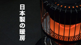 日本製 冬 家電 暖房 こたつ 電気毛布 足温器 made in japan エアコン