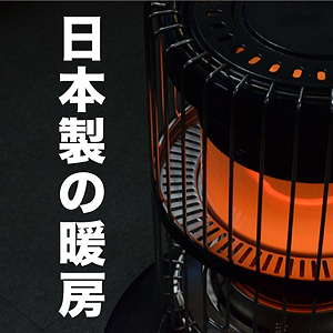 日本製の暖房器具