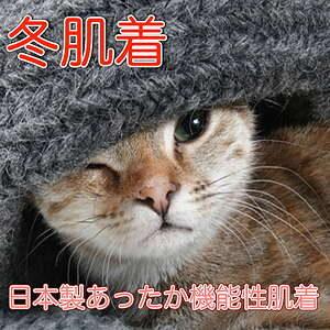 冬用 肌着 あったか 日本製 made in japan