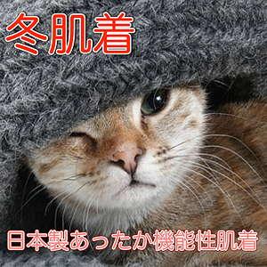 日本製のあったか肌着