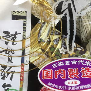 2018年 正月飾り 日本製 古代米 純日本水引 京都友禅和紙 made in japan