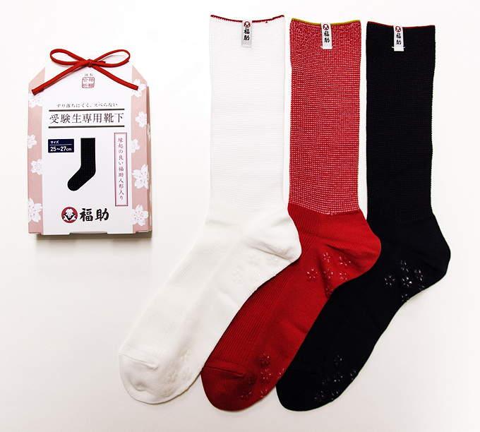 福助 受験生専用靴下 滑らない靴下 ずり落ちにくい 日本製 made in japan