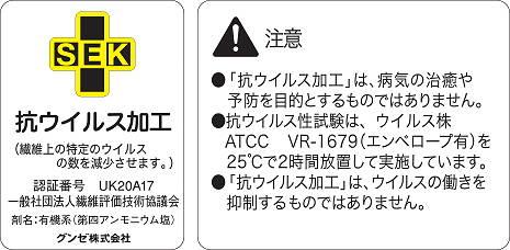 グンゼ GUNZE アンチウイルスインナー ANTIVIRUS INNER 日本製 肌着 made in japan