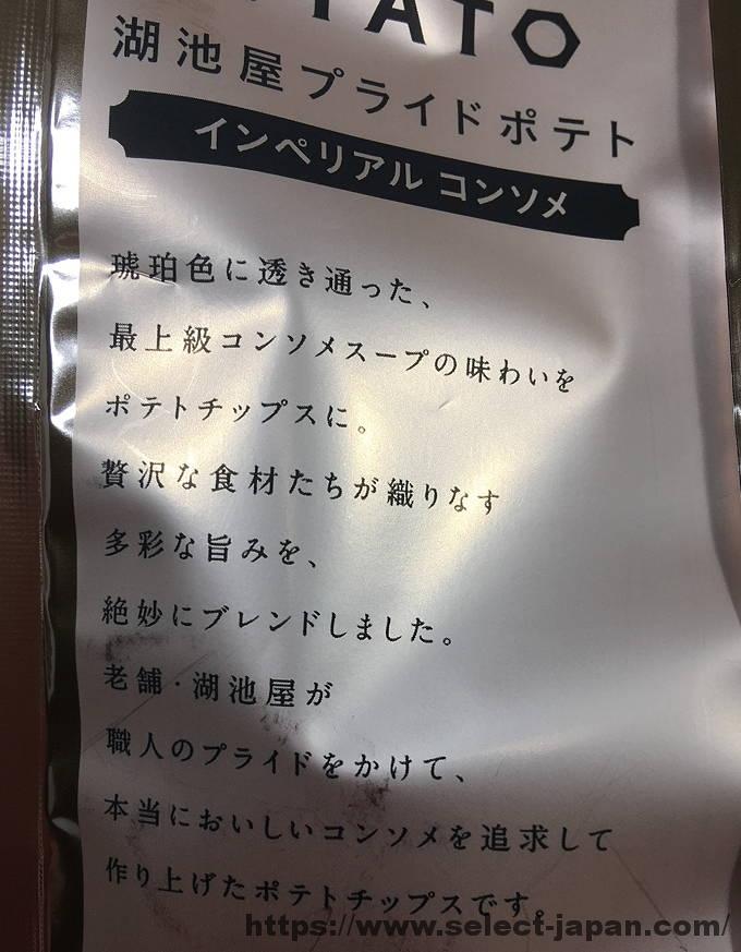 KOIKEYA PRIDE POTATO インペリアルコンソメ 日本産じゃがいも コイケヤ 湖池屋 made in japan