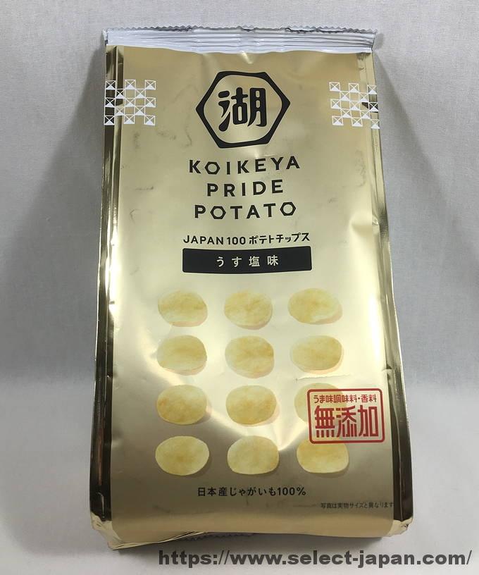 KOIKEYA PRIDE POTATO コイケヤ 湖池屋 うす塩味 日本産じゃがいも
