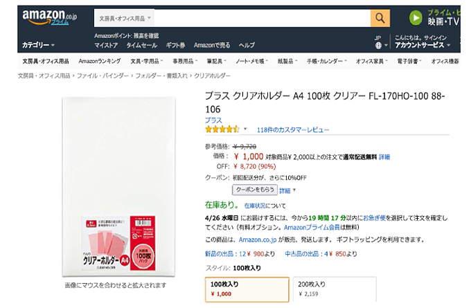 アマゾン 事例 参考価格