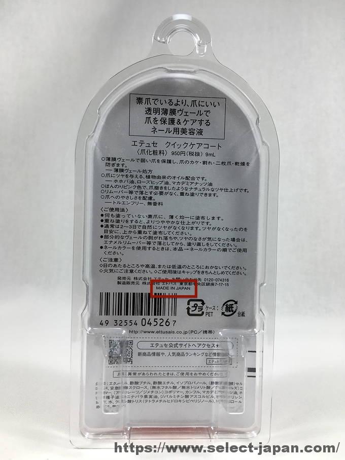 ettusais エテュセ 美容液ネイル クイックケアコート 日本製 made in japan