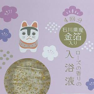 石川県産 金箔入り 入浴液 ローズの香り ヒアルロン酸 コラーゲン 日本製 made in japan