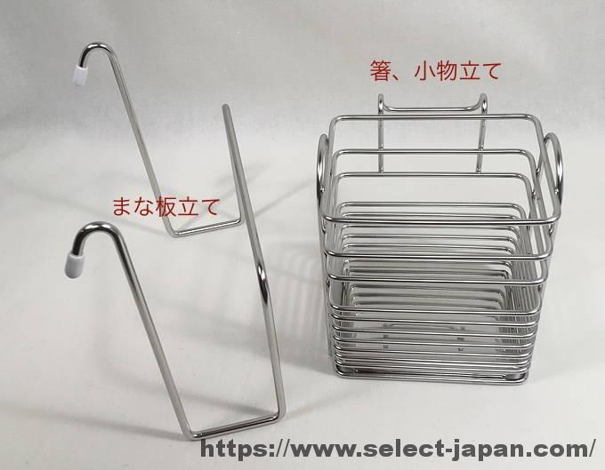 日本製 ステンレス製 水切りかご スライド式 made in japan