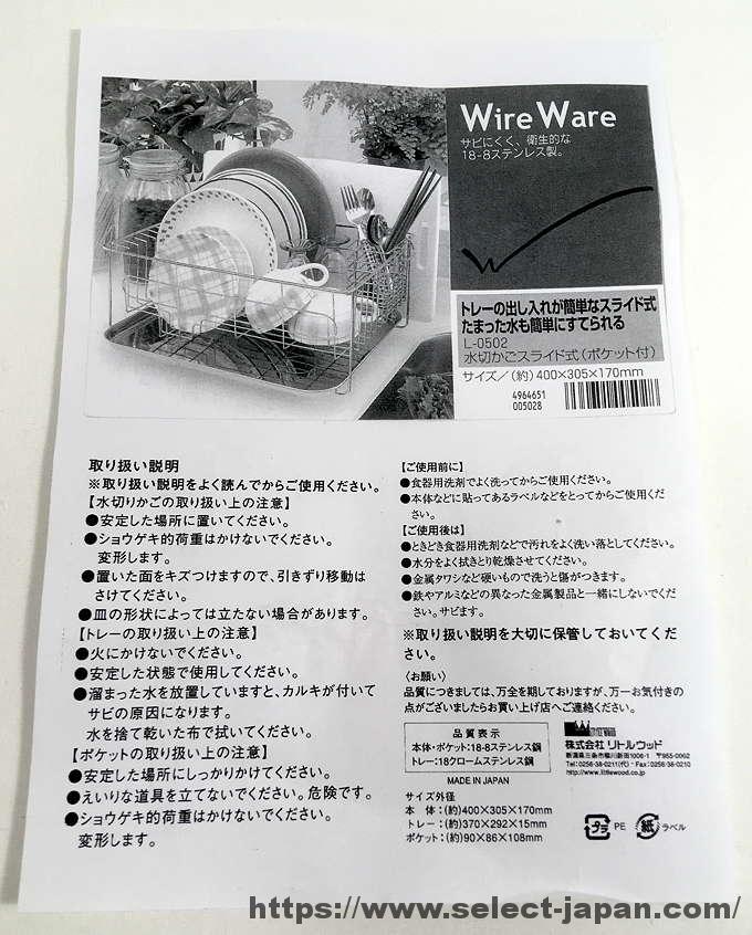 日本製 ステンレス製 水切りかご スライド式 made in japan 説明書