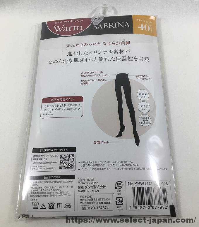 GUNZE グンゼ サブリナ SABRINA ウォームタイツ 日本製 MADE IN JAPAN