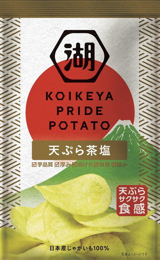 コイケヤ 湖池屋 プライドポテト PRIDE POTATO 湖池屋ジャパンプロジェクト 天ぷら茶塩 九州焼きのり醤油 日本産 国産 じゃがいも