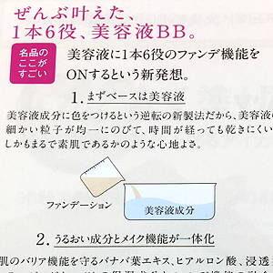 ORBIS オルビス BBクリーム メルティーモイストBB SPF30 PA+++ 日本製 MADE IN JAPAN