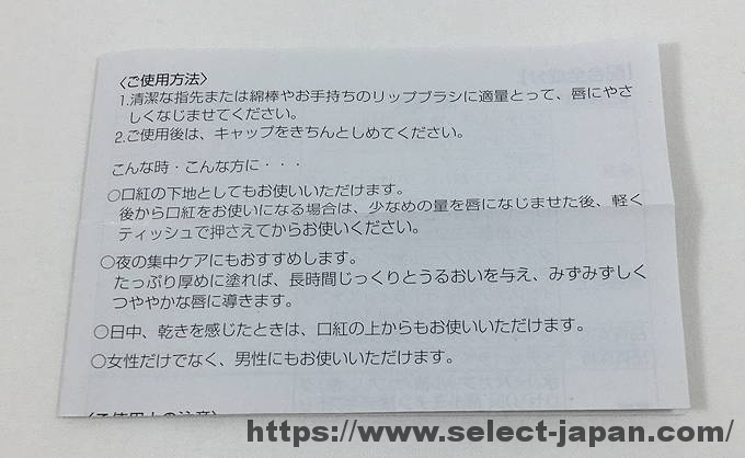 ORBIS オルビス モイストリップエッセンス 唇 保湿 日本製 MADE IN JAPAN 紫外線吸収剤 フリー 無し