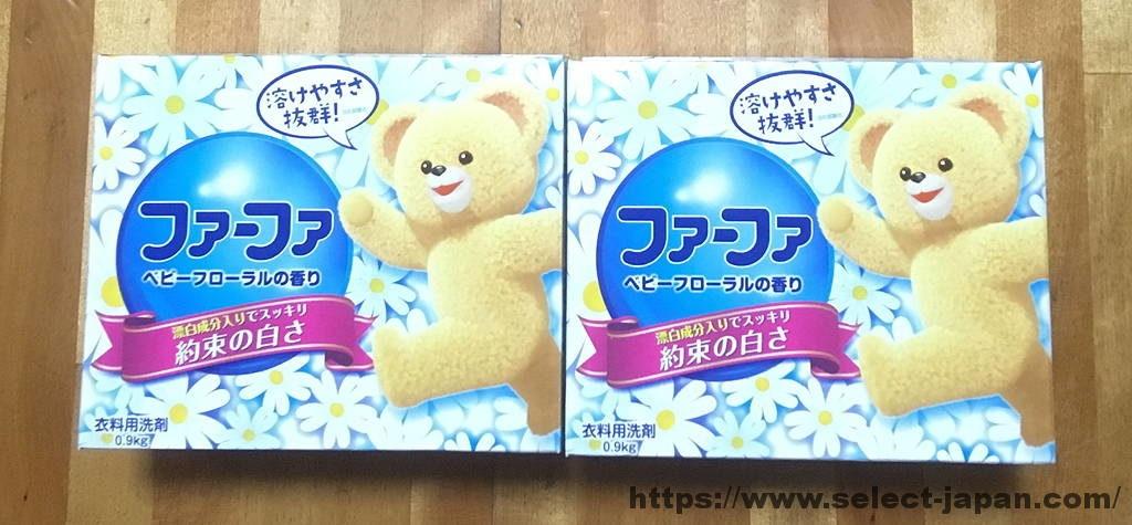 ファーファー 粉末洗剤 日本製 made in japan