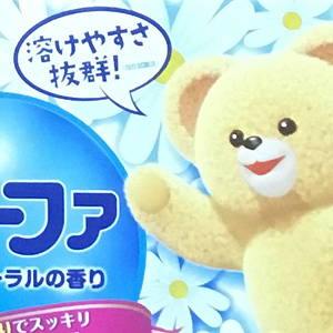 ファーファ 粉末洗剤 日本製