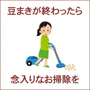 豆まき 掃除 誤飲 節分